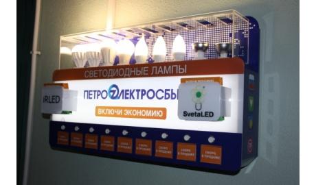 Очередные 12 центров «Петроэлектросбыт» будут продавать светодиодные лампы