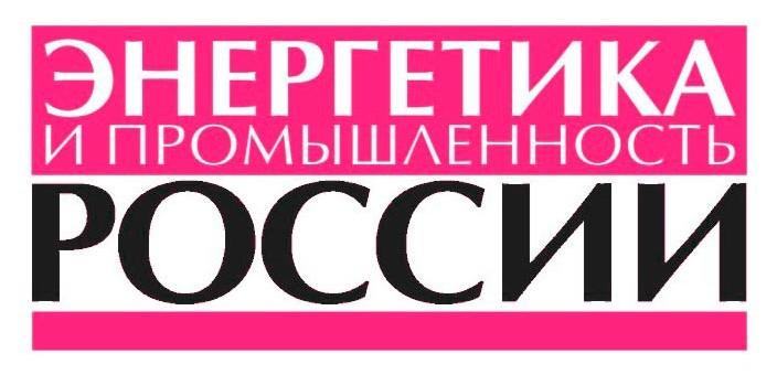 Участие в III Российском международном энергетическом форуме