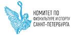 Комитет по физической культуре и спорту Санкт-Петербурга