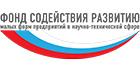Фонд содействия развитию малых форм предприятий